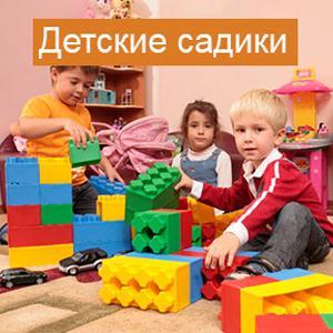 Детские сады Светлого