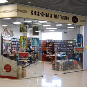 Книжные магазины Светлого
