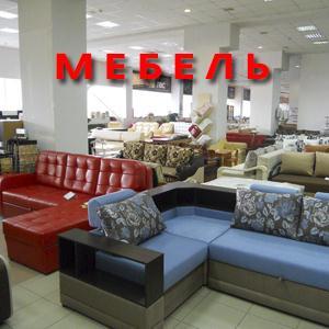 Магазины мебели Светлого
