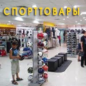 Спортивные магазины Светлого